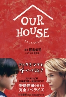OUR HOUSE  扶桑社文庫