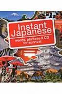 Instant Japanese Words, Phrases & Cd For Survival 改訂版 Cd付