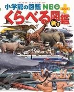 新版 くらべる図鑑 小学館の図鑑 Neo+プラス