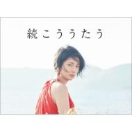 続こううたう  【初回限定盤 (CD+ポエトリー&ビジュアルブック)】