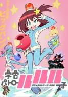 TVアニメ「宇宙パトロールルル子」ブルーレイディスク【通常盤】(BD)