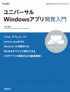 ユニバーサルWindowsアプリ開発入門 MSDNプログラミングシリーズ