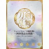Musical[touken Ranbu] -Atsukashiyama Ibun-