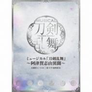 ミュージカル『刀剣乱舞』 〜阿津賀志山異聞〜[初回限定盤B]