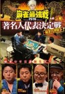 近代麻雀Presents 麻雀最強戦2016 著名人代表決定戦 麻雀代理戦争 上巻