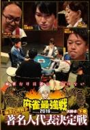 近代麻雀Presents 麻雀最強戦2016 著名人代表決定戦 麻雀代理戦争 下巻