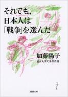 それでも、日本人は「戦争」を選んだ 新潮文庫