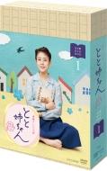 連続テレビ小説 とと姉ちゃん 完全版 DVD BOX1