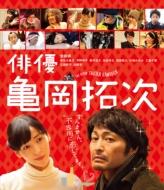 俳優 亀岡拓次 Blu-ray通常版