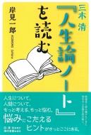 三木清「人生論ノート」を読む