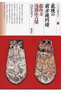 最後の前方後円墳 龍角寺浅間山古墳 シリーズ「遺跡を学ぶ」