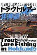 川と湖で、素晴らしい鱒を釣る!トラウトルアー北海道