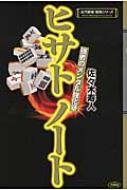 ヒサトノート 強者のメンタル強化塾 近代麻雀戦術シリーズ