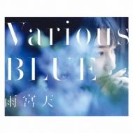 Various BLUE (+Blu-ray)【初回生産限定盤】