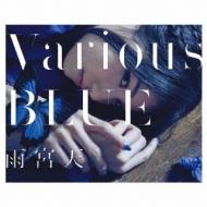 Various BLUE (+DVD)【初回生産限定盤】