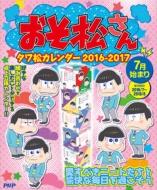 おそ松さん タワ松カレンダー2016-2017