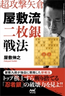 超攻撃矢倉 屋敷流二枚銀戦法 マイナビ将棋BOOKS