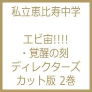 エビ宙!!!!〜覚醒の刻 ディレクターズカット版 2巻