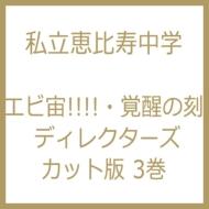 エビ宙!!!!〜覚醒の刻 ディレクターズカット版 3巻