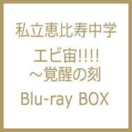 エビ宙!!!!〜覚醒の刻 ディレクターズカット版 BD-BOX