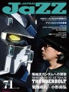 Jazz Japan (ジャズジャパン)vol.71 2016年 8月号