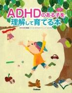 ADHDのある子を理解して育てる本 学研のヒューマンケアブックス