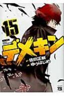 デメキン 15 ヤングチャンピオン・コミックス