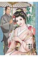 そば屋 幻庵 14 Spコミックス