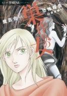 巣作りの女 Honkowaコミックス / 魔百合の恐怖報告
