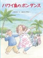 ハワイ島のボンダンス 科学シリーズ