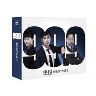 99.9−刑事専門弁護士− Blu-ray BOX