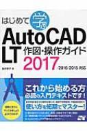 はじめて学ぶAutoCAD LT 作図・操作ガイド2017/2016/2015対応