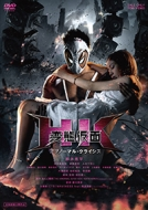 HK/変態仮面 アブノーマル・クライシス 正常版