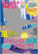 TVガイドPLUS (プラス)Vol.23 2016年 8月 10日号