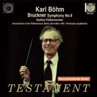 交響曲第8番 カール・ベーム&ベルリン・フィル(1969年ステレオ)