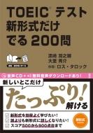 Toeicテスト 新形式だけ でる200問 Cd付