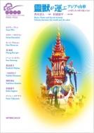 靈獣が運ぶアジアの山車 この世とあの世を結ぶもの 神戸芸術工科大学アジアンデザイン研究所シンポジウムシリーズ