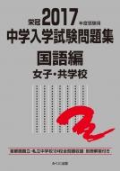 2017年度受験用 中学入学試験問題集 国語編 女子・共学校 中学入学試験問題集シリーズ