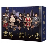 世界一難しい恋 DVD-BOX (初回限定版)