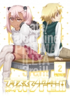 Fate/kaleid liner プリズマ☆イリヤ ドライ!! Blu-ray限定版 第2巻