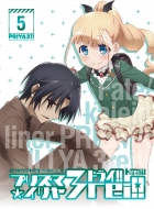Fate/kaleid liner プリズマ☆イリヤ ドライ!! Blu-ray限定版 第5巻