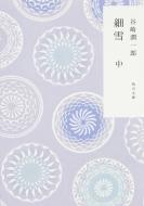 細雪 中 角川文庫