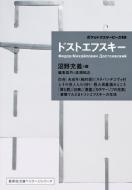 ドストエフスキー ポケットマスターピース 10 集英社文庫ヘリテージシリーズ