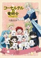 コーセルテルの竜術士 ドラマCDブック IDコミックス/ZERO-SUMコミックス
