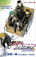 黒子のバスケ -Replace PLUS-4 ジャンプコミックス