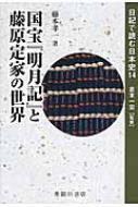 国宝『明月記』と藤原定家の世界 日記で読む日本史