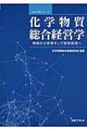 化学物質総合経営学 規制から管理そして価値創造へ 知の市場シリーズ