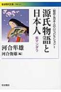 源氏物語と日本人 紫マンダラ 岩波現代文庫