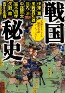 戦国秘史 歴史小説アンソロジー 角川文庫
