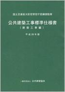 公共建築工事標準仕様書 建築工事編 平成28年版